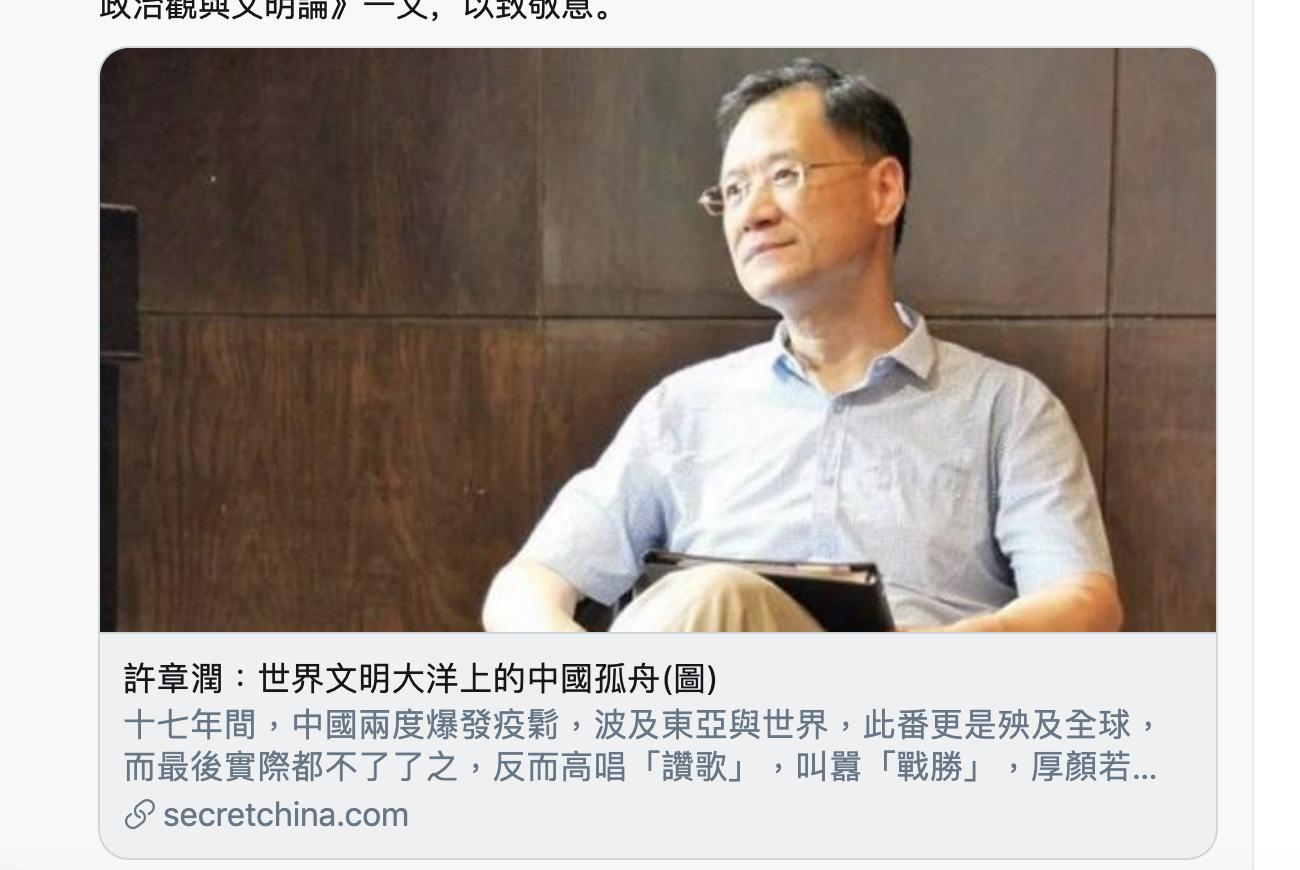 張林:從許章潤教授被「嫖娼」談中共司法黑暗