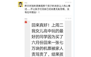 傳中國赴美留學生因高價買回國機票自殺