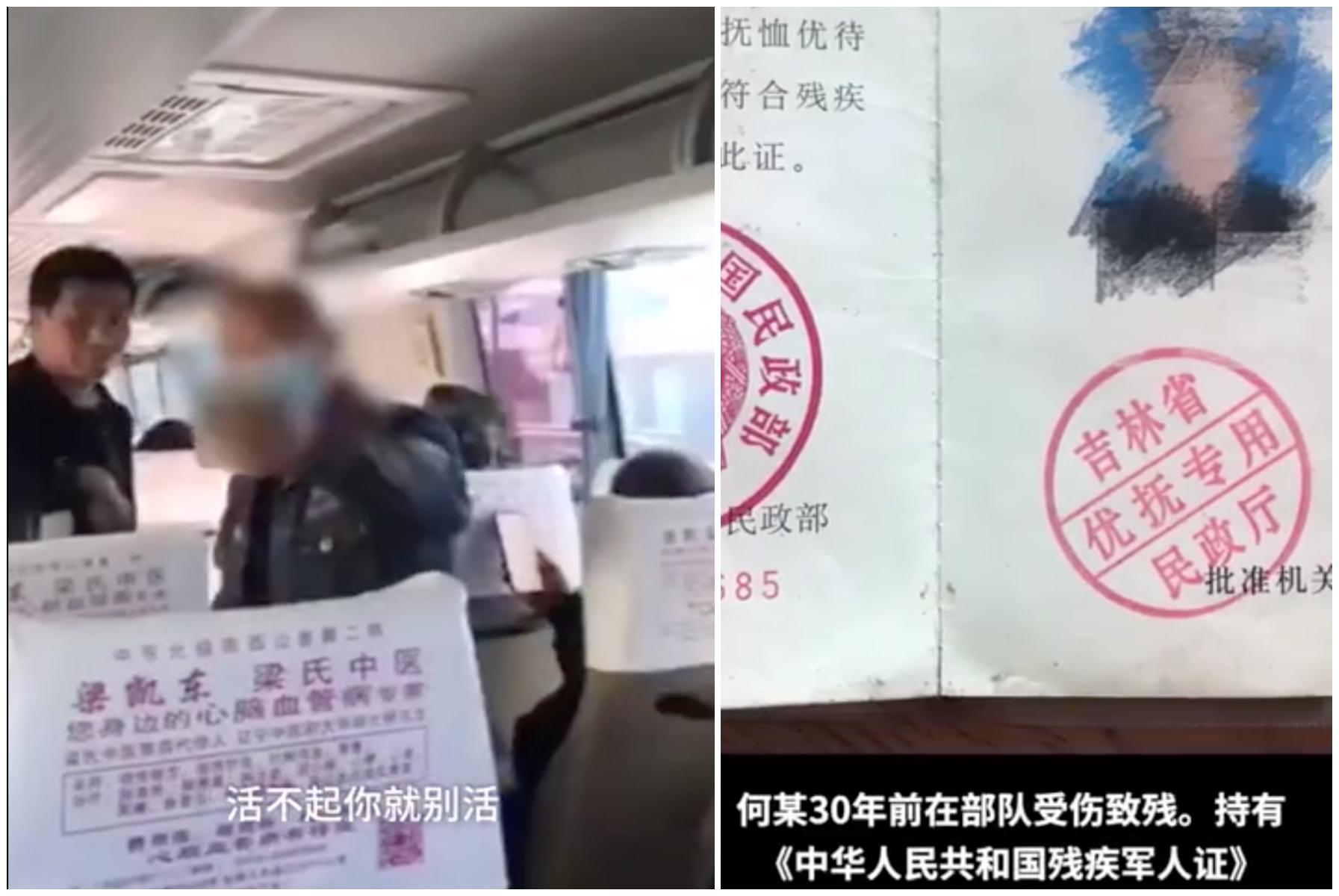 吉林省一大巴售票員拒絕按規定給一名退役軍人的車票打折,期間還以言語相譏。(影片截圖)