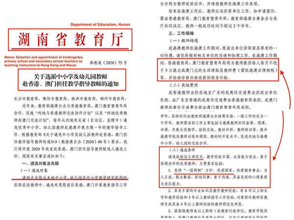 湖南省教育廳通知。(資料圖)