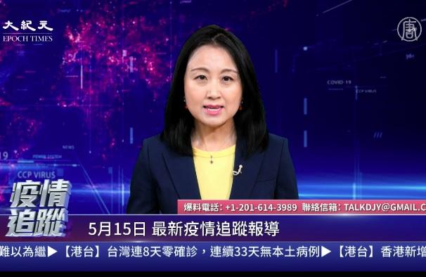 【直播】5.15中共肺炎疫情追蹤:特朗普拋震撼彈
