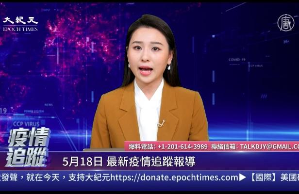 【直播】5.18中共肺炎疫情追蹤:美確診逾152萬