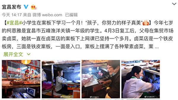 宜昌7歲女孩柯恩雅,在父母滷肉店案板下上網課的照片走紅網絡。(宜昌政府官微)