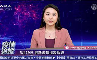 【直播回放】5.19疫情追踪:武汉50万染疫?