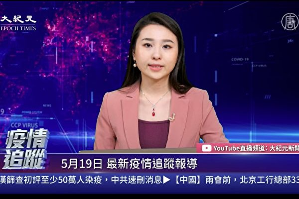 【直播回放】5.19疫情追蹤:武漢50萬染疫?