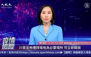 【直播】5.23疫情追踪:香港自治或崩溃