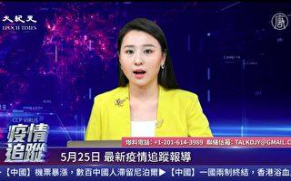 【直播】5.25疫情追蹤:香港抗議國安法