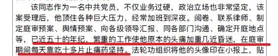 圖:《大紀元》獲得的內部資料顯示,王敬軍發病,頭痛得幾近昏迷。(大紀元)