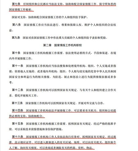 中共《國家情報法》截圖。