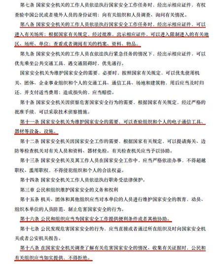 中共《國家安全法》截圖。