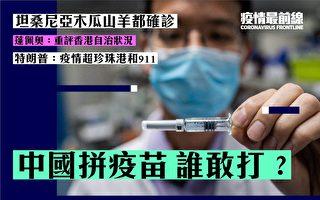 【疫情最前线】中国拼疫苗 谁敢打?