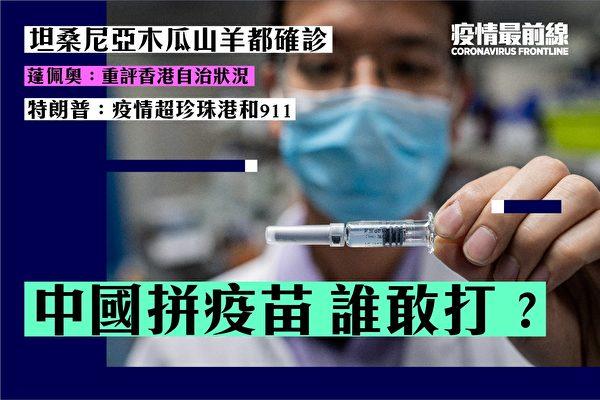 【疫情最前線】中國拚疫苗 誰敢打?