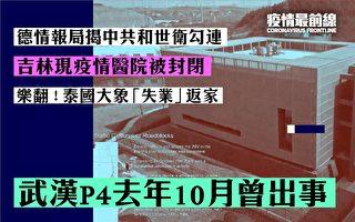 【疫情最前線】武漢P4去年10月曾出事