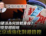 【有冇搞错】北京调整战略 或强化对港管控