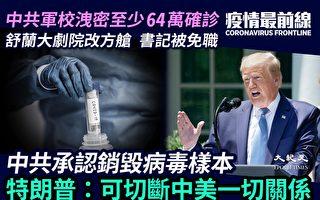 【疫情最前线】中共军校泄密:至少64万确诊