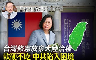 【有冇搞错】台湾修宪放弃大陆治权 中共陷困境