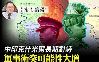 【有冇搞錯】中印石頭大戰 軍事衝突可能性大增