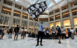 港人连两日中环商城抗议 反国歌法国安恶法
