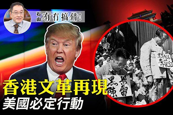 【有冇搞錯】香港文革再現 美國必定行動