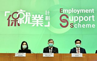 香港保就业计划下周一接受申请 设有罚款机制