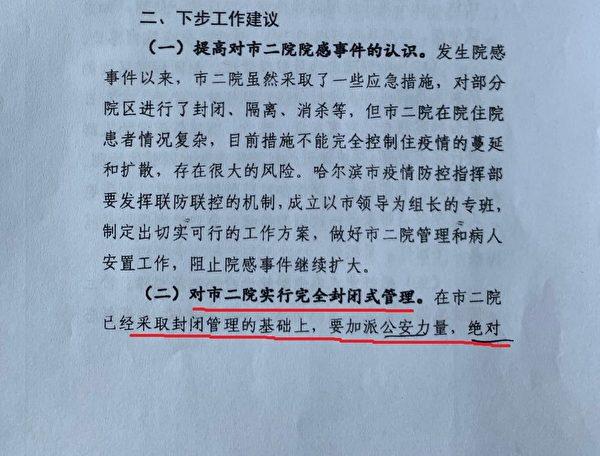 中共在《關於對哈市二院院感疫情的工作建議》中要求「加強公安力量」,對哈市二院實施監獄式管理。圖為中共文件截圖。(大紀元)