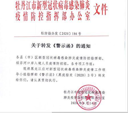 大紀元獲得牡丹江市防疫指揮部轉發黑龍江省防疫指揮部下發的《警示函》的通知。(大紀元)