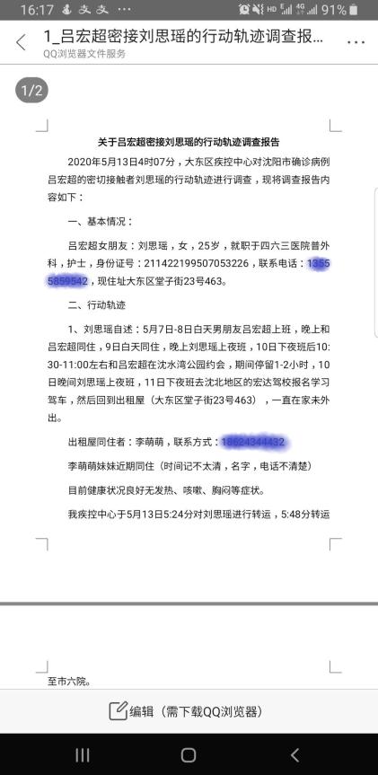 呂宏超密接劉思瑤的行動軌跡調查報告。(網絡)