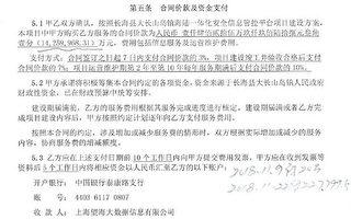 【内幕】监控百姓 大连政府保密合同曝光