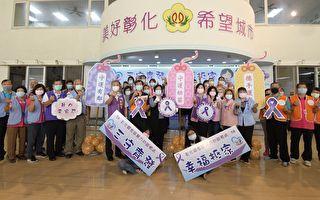 预防性别暴力  彰县推广社区初级守望相助