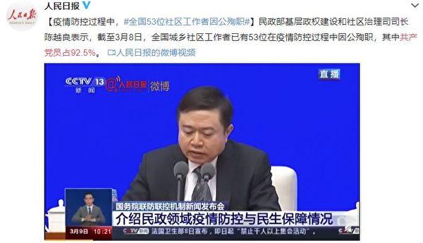 中共民政部稱,截至3月8日,53名社區工作者殉職,其中黨員佔92.5%。(網絡截圖)