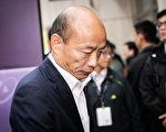 高雄市长韩国瑜下台 网民:罢韩就是罢免中共