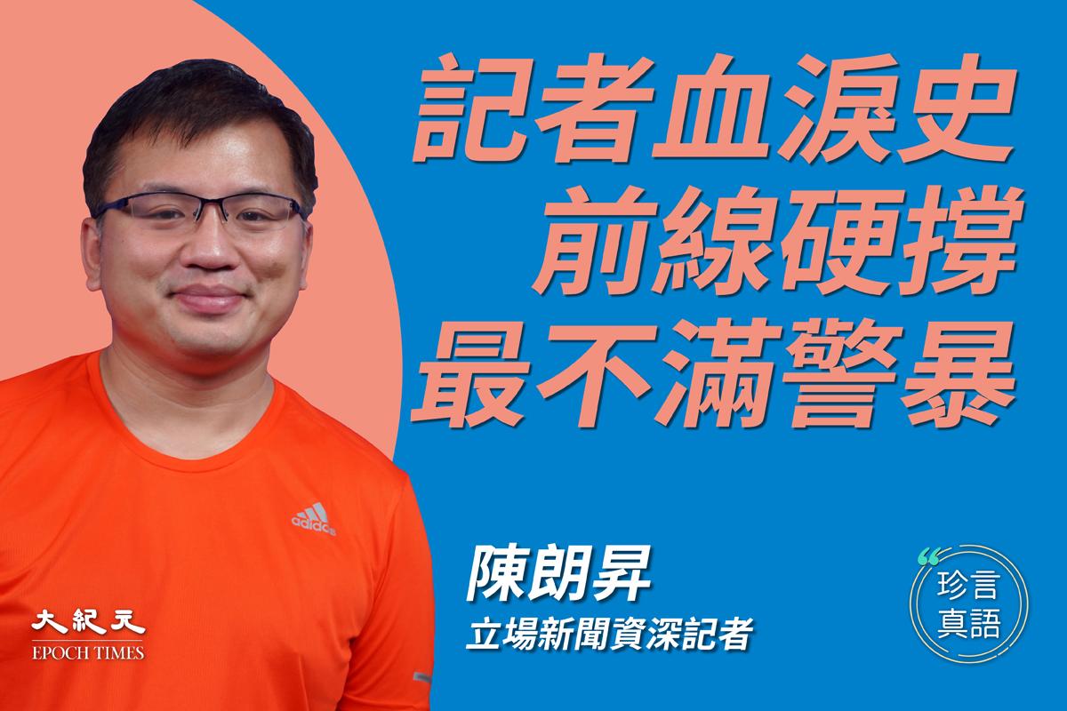 【珍言真語】陳朗昇:投身前線記錄歷史 見證警暴