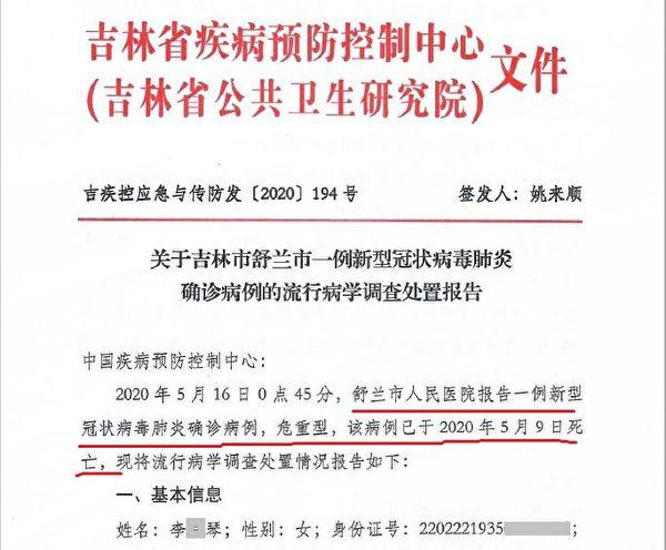 大紀元獲得吉林省疾控中心的部份上報疫情數據。數據顯示,吉林省上報的染疫病亡病例,直接被中共國家衛健委抹去。(大紀元)