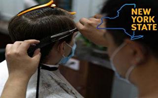 纽约州理发店疫情下复工   有哪些规定
