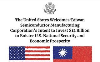 美國務院貼出台灣國旗 蓬佩奧歡迎台積電設廠