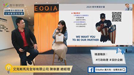 第2次線上說明會-艾克斯馬克全球有限公司陳總經理(說明職缺直播現場)。