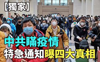 【纪元播报】独家:中共瞒疫情 特急通知曝四真相