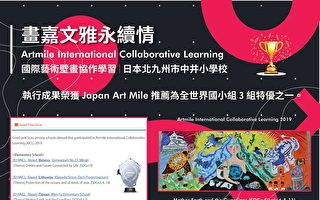 文雅國小壁畫獲日本推薦為全球典範小學