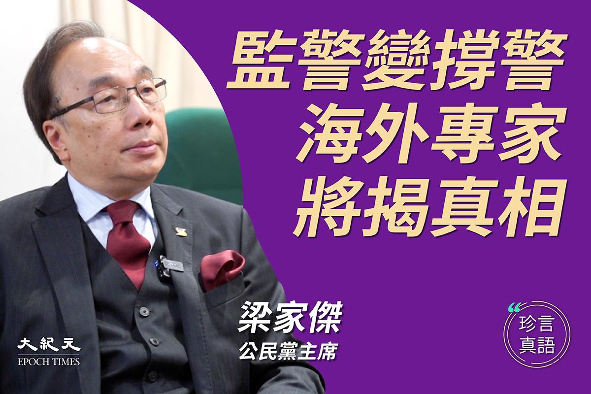 【珍言真語】香港公民黨主席、資深大律師梁家傑:監警變撐警縱容警暴,海外專家將揭真相;監警會無實權,梁定邦是無牙老虎;中共打壓從歷史入手,或控民主派人士煽動罪。(大紀元香港新聞中心)