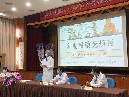 副院长刘宏辉表示,现行的医疗分科制度导致病人及家属需要频赴医院就医,病人可能向不同科的医师都抱怨睡不着,造成医师不自觉间重复开药的问题。
