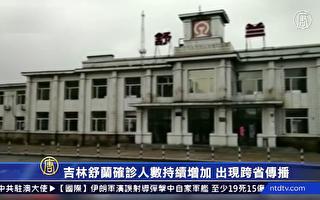 【一線採訪】吉林爆疫情 舒蘭公安局關門