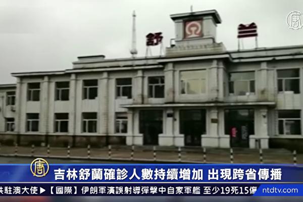 圖為吉林舒蘭火車站。(影片截圖)