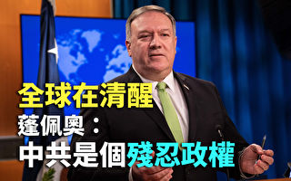 【紀元播報】全球清醒 蓬佩奧:中共是殘忍政權