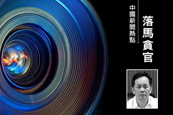中共广东省委统战部副部长黄强被调查