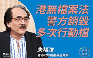 【珍言真語】朱福強:無檔案法 港警銷毀行動檔
