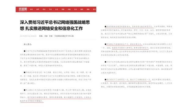 《求是》雜誌刊登「中央網信辦理論學習中心組」撰寫的文章。(網絡圖片)