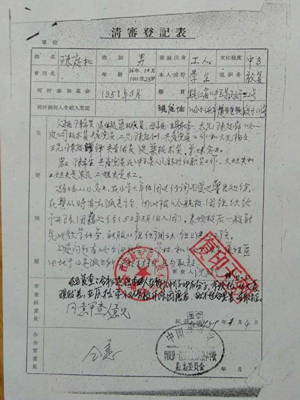 陳慶和的清查檔案。(大紀元)