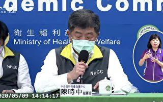 【直播回顾】5.9指挥中心记者会 说明最新疫情