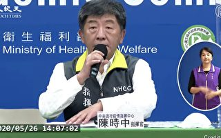 【直播】5.26指揮中心記者會 說明最新疫情