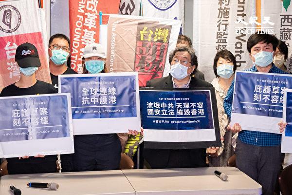 「香港邊城青年」與台灣24個公民團體5月27日召開記者會,批評港版國安法是「送中條例」的超級惡化版,呼籲全球社群與海外港人連線,一起「抗中護港」。(陳柏州/大記元)